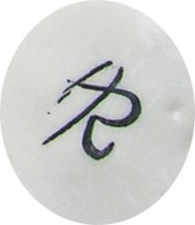 Signature_decorateur_stjean